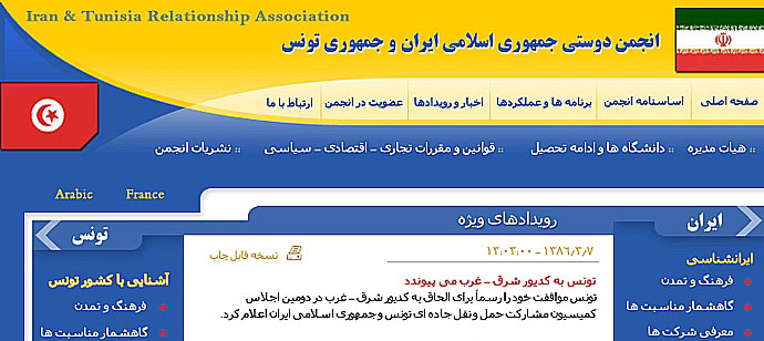 Iran & Tunisia Relationship Association